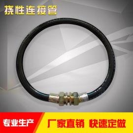 BNG橡胶防爆挠性连接管 防爆穿线管 防爆过线管