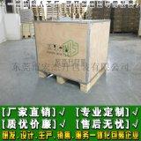 東莞宏傑升定制定做免檢出口木箱,可折卸木箱,鋼釦箱