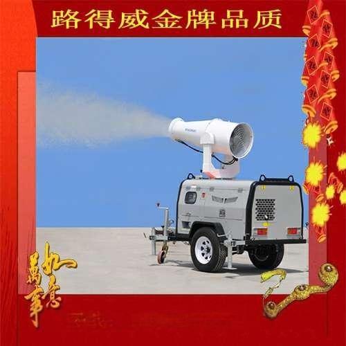 雾炮 路得威RWJC22B喷雾式降尘机 送风式雾炮