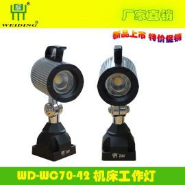 供应深圳维鼎牌COB机床工作灯、LED机床工作灯、防水工作灯、节能工作灯