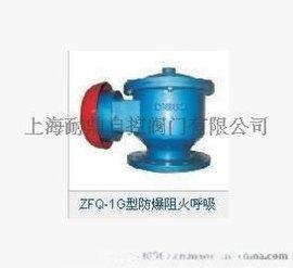 ZFQ-1G型防爆阻火呼吸阀