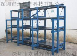深圳模具架 全开式模具架 承重2吨模具架