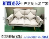 東莞折疊沙發生產廠家折疊沙發牀加工雅恆家居