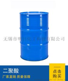 供應優質二聚酸 無錫明日化工