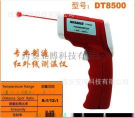 工業紅外測溫儀DT-8500非接觸式測溫槍