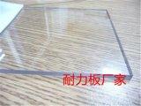 2.1mmpc耐力板_耐力板图片_耐力板厂家