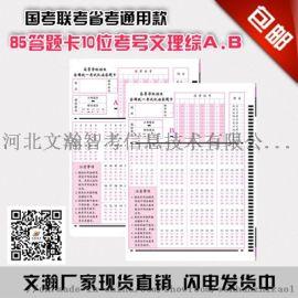阅卷机答题卡分类 无锡新吴区考试专用答题卡