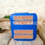 廠家直銷高效除鏽劑 鑄鐵除鏽劑 金屬除鏽劑