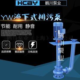 鹤川 YW液下式排污泵 厂家直销液下泵
