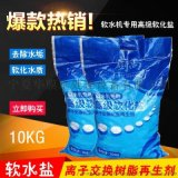 廚尚軟水鹽離子交換樹脂再生劑