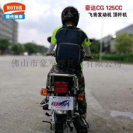 豪达国4电喷CG本田同款摩托车 可上牌