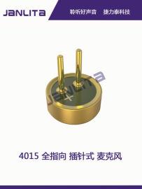 降噪抗干扰4015插针式传声器 MIC