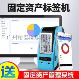 固定资产管理系统标签打印机解决方案标签机