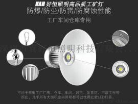 好恒照明LED工矿灯高品质厂房灯50-350W