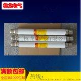 高压限熔断器     XRNT-40.5