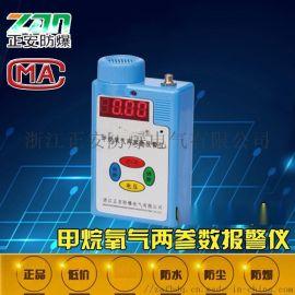 CJT4/1000甲烷一氧化碳测定器二合一