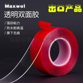 红膜透明双面胶带 亚克力无痕车用防水耐高温胶带