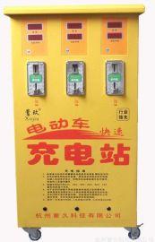 快速充电站--3型