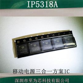 IP5318A Type-C QC3.0协议移动电源快充解决方案ic
