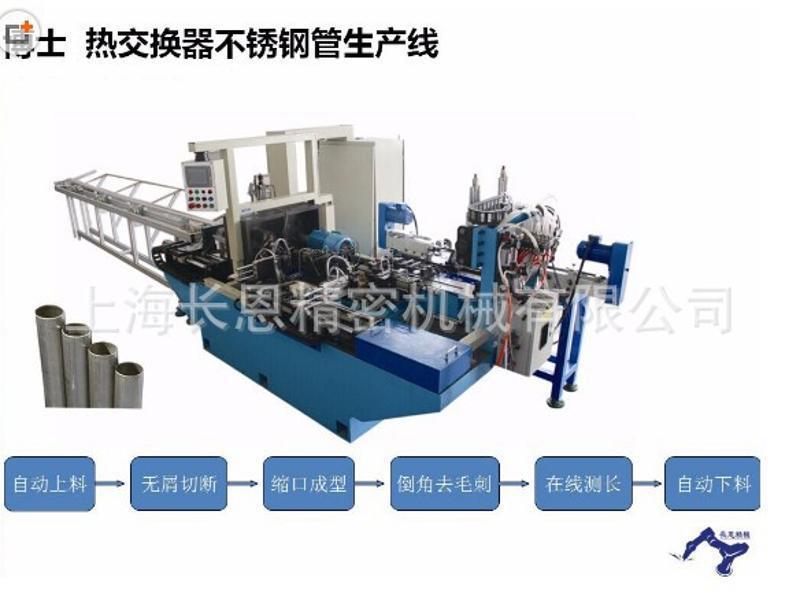 長恩提供全自動切管機高效環保無屑切管機