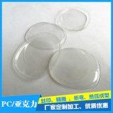 厂家专业PC板热成型 弧面工艺PC模具热压 透明PC板热弯成型加工