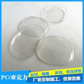 廠家專業PC板熱成型 弧面工藝PC模具熱壓 透明PC板熱彎成型加工