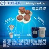 模擬食品液體矽膠食品級環保矽膠模具、AB組份矽膠