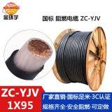 金环宇电缆 单芯yjv电缆ZC-YJV 95平方 阻燃电缆 yjv低压电缆