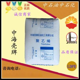 注塑级LDPE 上海石化 LF2700 高压聚乙烯 绝缘材料
