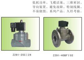不锈钢 Z291/2-C铸钢二位二通先导式活塞电磁阀(常闭或常开型)