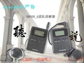 HM008A团队讲解器/无线语音导览机--接收机