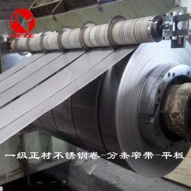 佛山304不锈钢带厂家_拉伸不锈钢卷材