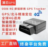 工厂OBD 4G全网通 汽车接口GPS诊断仪