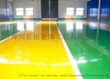 郑州环氧地坪为您讲解粉末涂料新技术推动环氧树脂地坪行业的发展