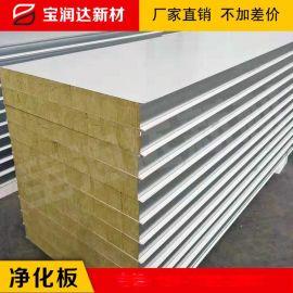 岩棉彩钢净化板厂家 净化板隔墙 玻镁彩钢板