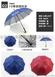 广州市订购雨伞,23寸礼品伞,订做宣传伞