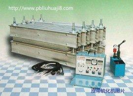 热硫化修补器 电热式胶带硫化机 防爆硫化机
