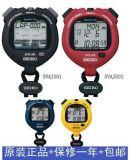 精工秒表SVAJ001原装正品|太阳能秒表SVAJ001 003