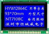 12864液晶顯示屏
