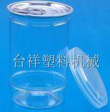 臺祥定做PET吹瓶機半自動吹瓶機全自動吹瓶機模具