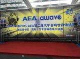 2016年第十二屆九州深圳汽車改裝用品展