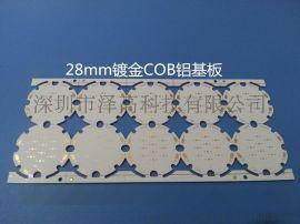 COB沉金铝基线路板