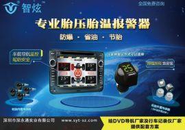 黑龙江TPMS无线胎压监测系统, 汽车轮胎压力检测, 压力侦测