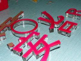 佛山厂家专业设计订做亚克力优质铺面水晶字