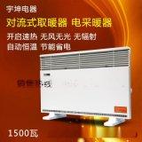 節能省電工程電採暖器自然空氣對流踢腳線式取暖器壁掛式加熱器