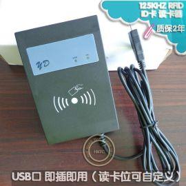 USB接口免驱动智能ID感应射频卡RFID读卡器