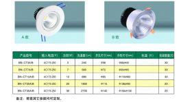 LED-COB天花灯