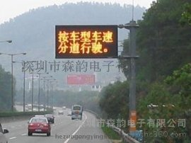 可变信息情报板|LED显示屏|交通诱导屏|F型情报板