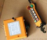 工業無線遙控器F21-8S