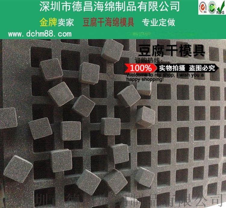 供应 高密度豆腐干海绵模具 贵州豆腐干模具 臭豆腐模具  豆干模具